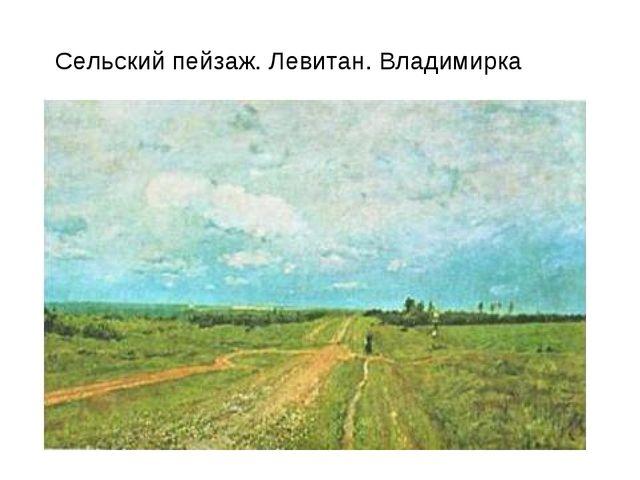 Сельский пейзаж. Левитан. Владимирка