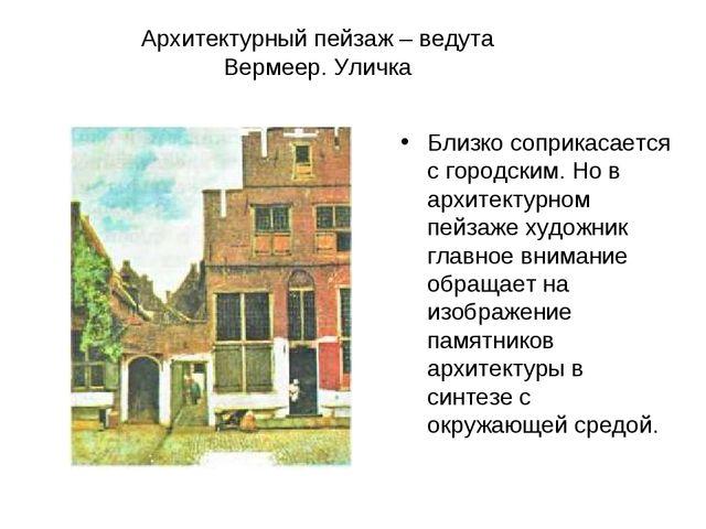 Архитектурный пейзаж – ведута Вермеер. Уличка Близко соприкасается с городски...
