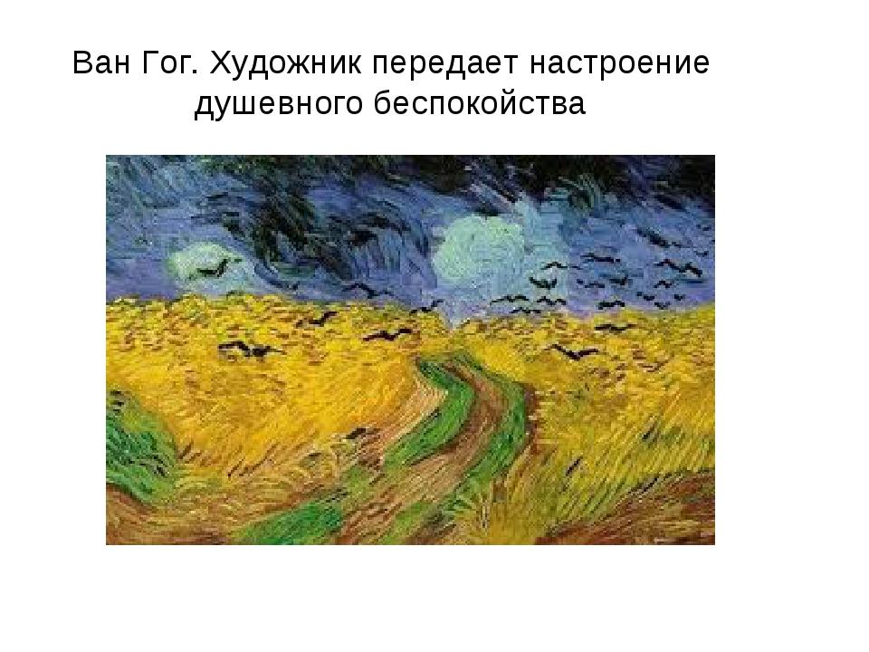 Ван Гог. Художник передает настроение душевного беспокойства