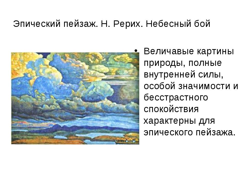 Эпический пейзаж. Н. Рерих. Небесный бой Величавые картины природы, полные вн...