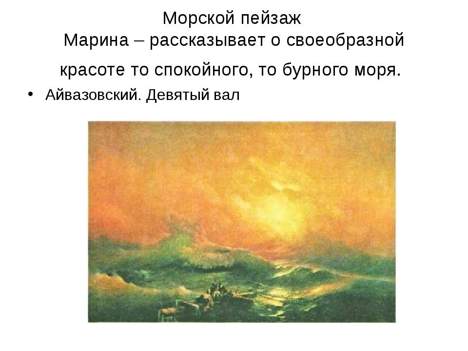 Морской пейзаж Марина – рассказывает о своеобразной красоте то спокойного, то...