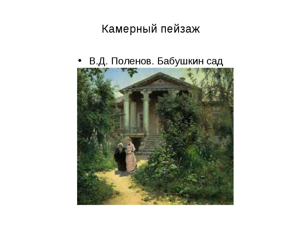 Камерный пейзаж В.Д. Поленов. Бабушкин сад
