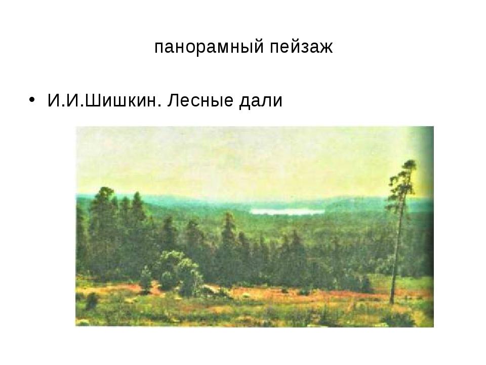 панорамный пейзаж И.И.Шишкин. Лесные дали