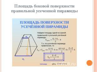 Площадь боковой поверхности правильной усеченной пирамиды