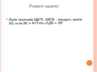 Решите задачу: Дана трапеция АBСD. ABCK – квадрат, найти AD, если ВС =