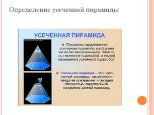Определение усеченной пирамиды