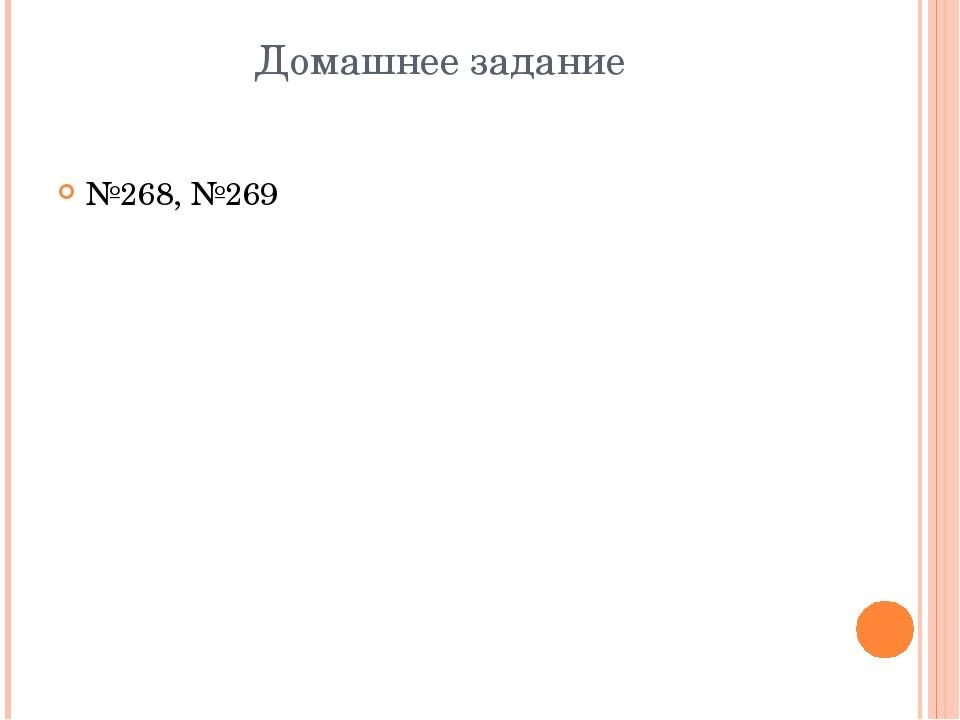 Домашнее задание №268, №269
