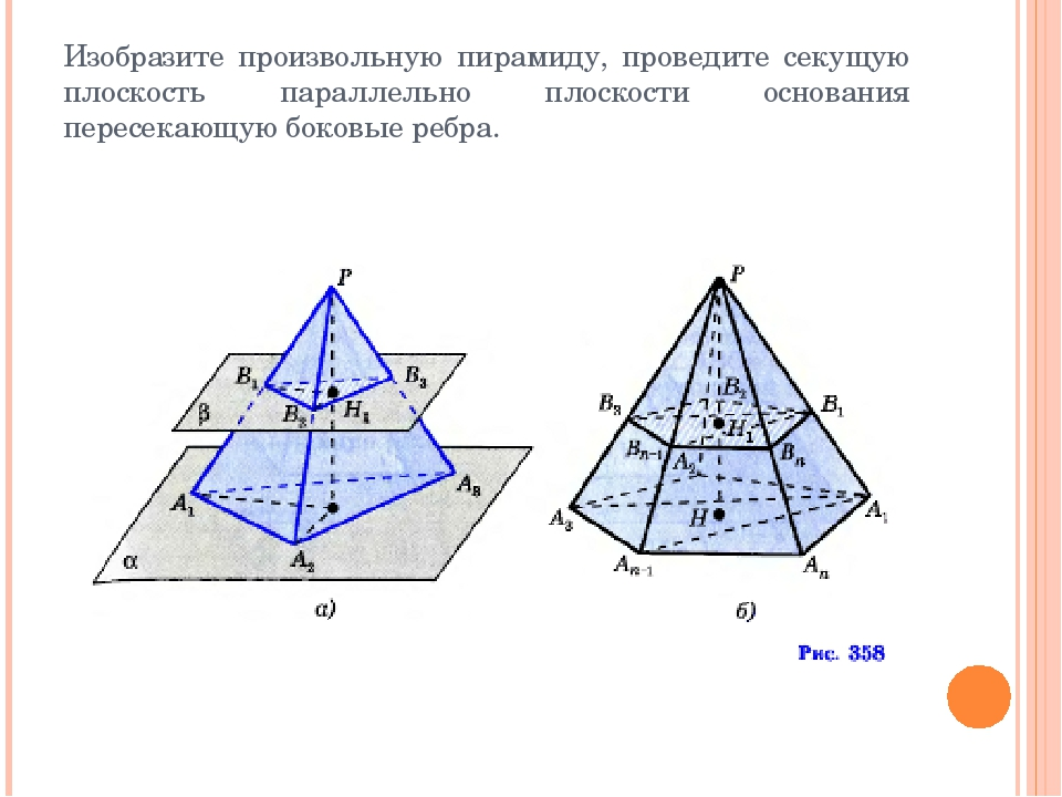 Изобразите произвольную пирамиду, проведите секущую плоскость параллельно пло...