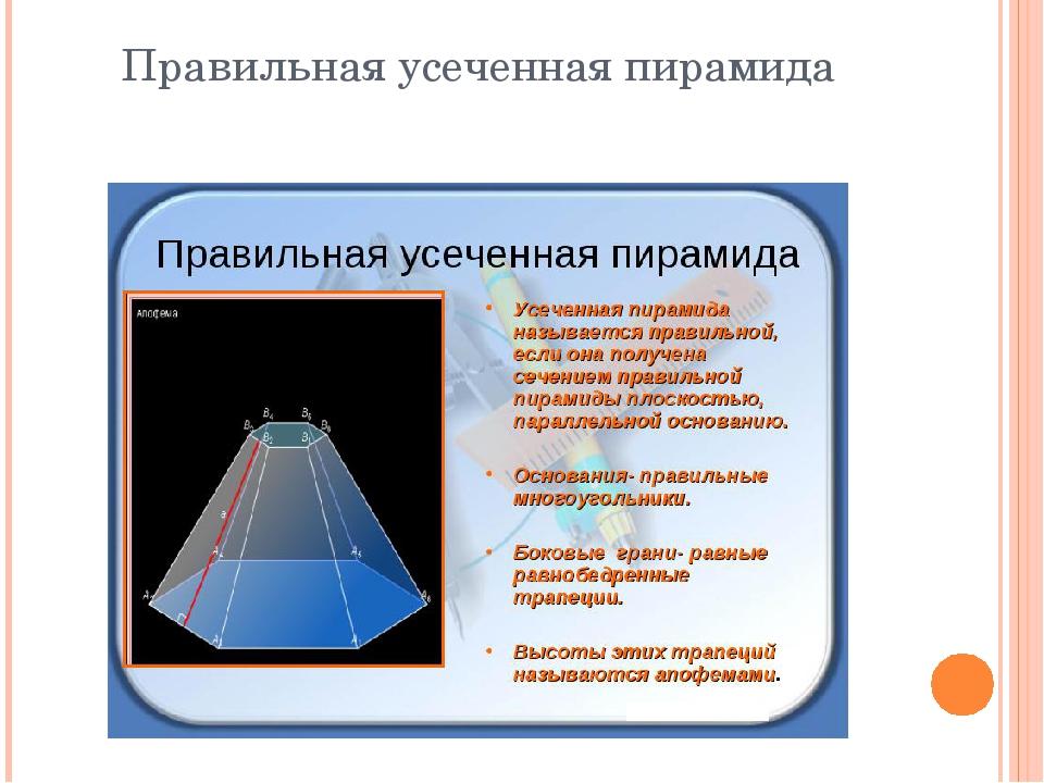 Правильная усеченная пирамида