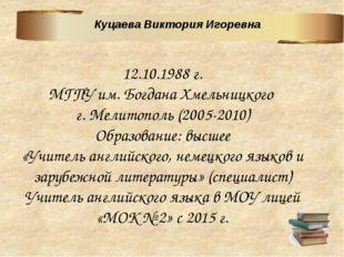 12.10.1988 г. МГПУ им. Богдана Хмельницкого г. Мелитополь (2005-2010) Образо