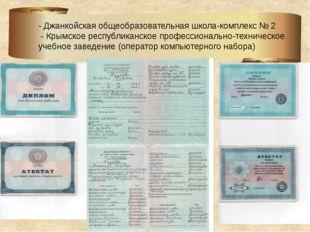 - Джанкойская общеобразовательная школа-комплекс № 2 - Крымское республиканс