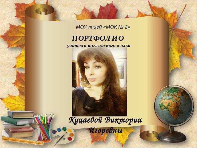 5 ПОРТФОЛИО учителя английского языка МОУ лицей «МОК № 2» Куцаевой Виктории И...