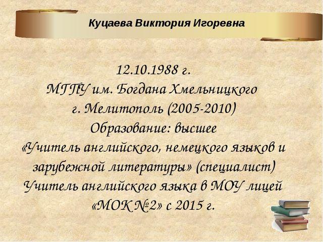 12.10.1988 г. МГПУ им. Богдана Хмельницкого г. Мелитополь (2005-2010) Образо...