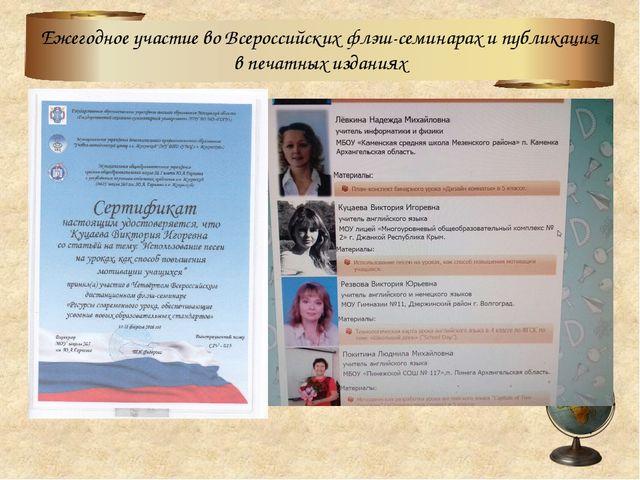 Ежегодное участие во Всероссийских флэш-семинарах и публикация в печатных изд...
