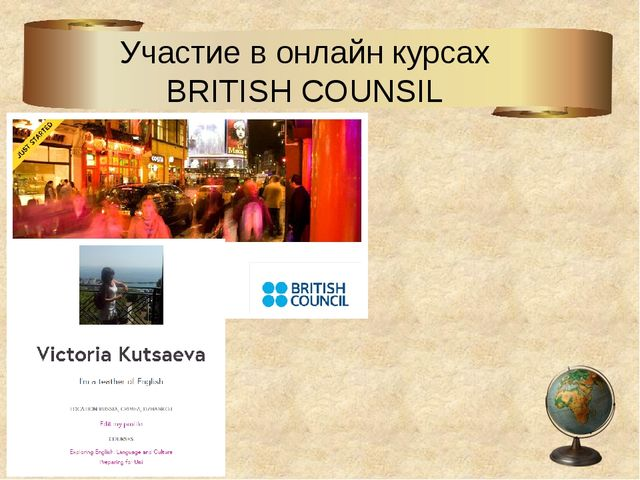Участие в онлайн курсах BRITISH COUNSIL