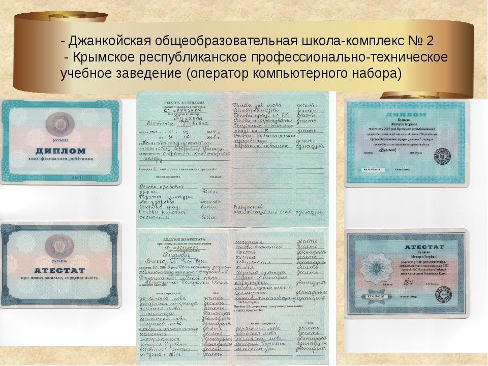 - Джанкойская общеобразовательная школа-комплекс № 2 - Крымское республиканс...
