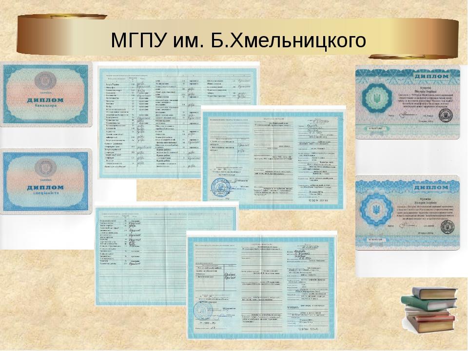 МГПУ им. Б.Хмельницкого