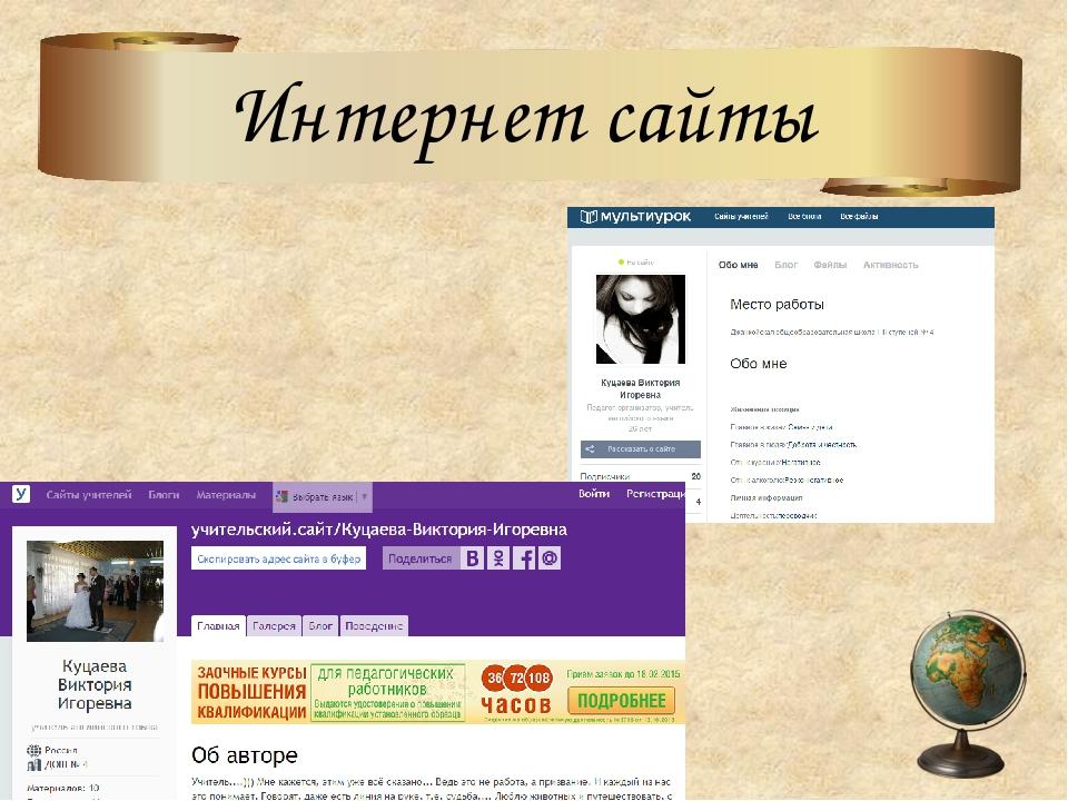 Интернет сайты