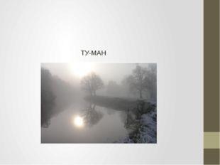 ТУ-МАН