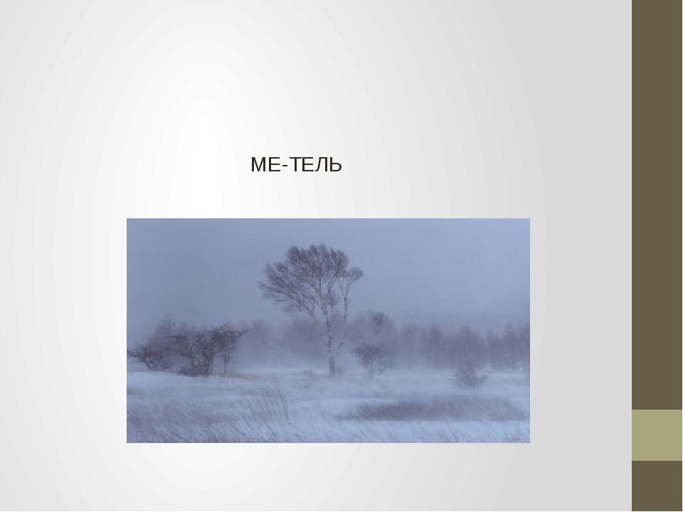 МЕ-ТЕЛЬ