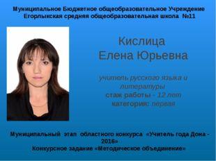 Кислица Елена Юрьевна учитель русского языка и литературы стаж работы - 12 ле