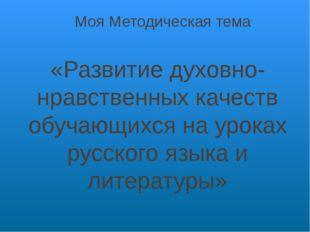 «Развитие духовно-нравственных качеств обучающихся на уроках русского языка и