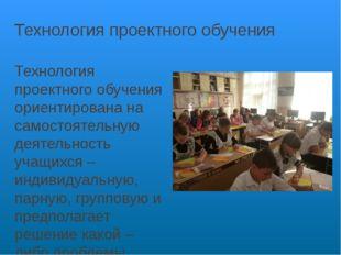 Технология проектного обучения Технология проектного обучения ориентирована н