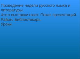 Проведение недели русского языка и литературы. Фото выставки газет. Показ пре