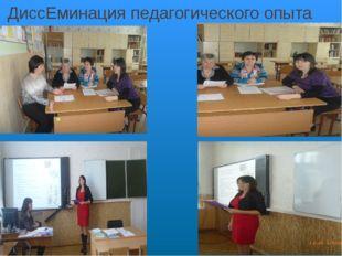 ДиссЕминация педагогического опыта