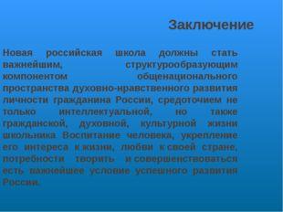 Заключение Новая российская школа должны стать важнейшим, структурообразующим