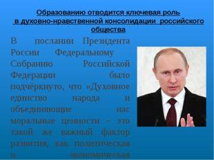 Образованию отводится ключевая роль в духовно-нравственной консолидации росси
