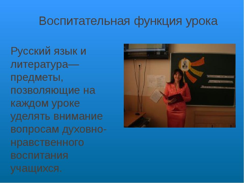 Воспитательная функция урока Русский язык и литература—предметы, позволяющие...