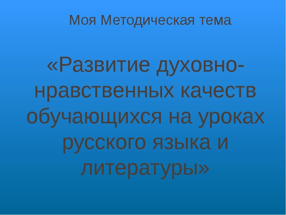 «Развитие духовно-нравственных качеств обучающихся на уроках русского языка и...