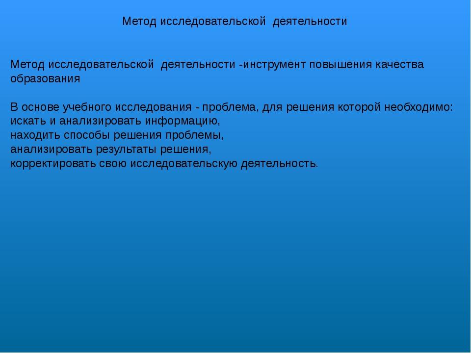 Метод исследовательской деятельности Метод исследовательской деятельности -ин...