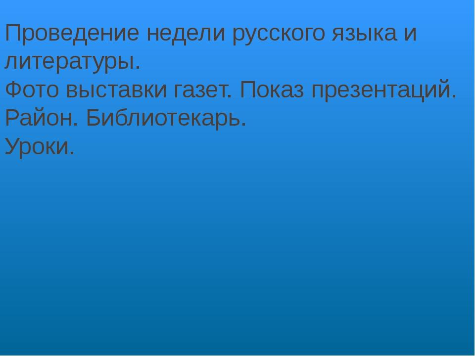 Проведение недели русского языка и литературы. Фото выставки газет. Показ пре...