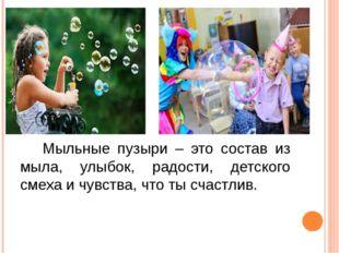 Мыльные пузыри – это состав из мыла, улыбок, радости, детского смеха и чувст