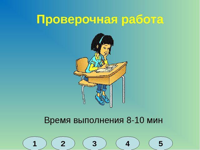 Проверочная работа Время выполнения 8-10 мин 1 2 3 4 5