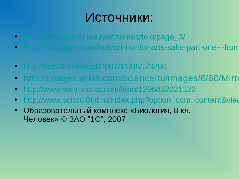 Источники: http://www.genialnee.net/themes/telo/page_3/ http://hubpages.com/h...