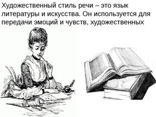 Художественный стиль речи – это язык литературы и искусства. Он используется