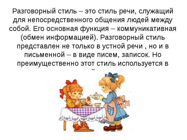 Разговорный стиль – это стиль речи, служащий для непосредственного общения лю...