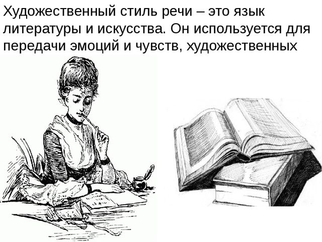 Художественный стиль речи – это язык литературы и искусства. Он используется...