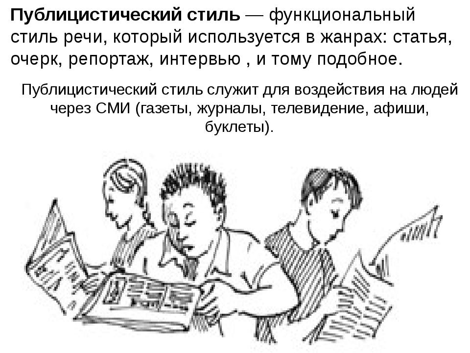 Публицистический стиль— функциональный стиль речи, который используется в жа...