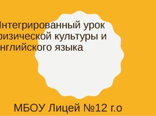 Интегрированный урок физической культуры и английского языка МБОУ Лицей №12 г