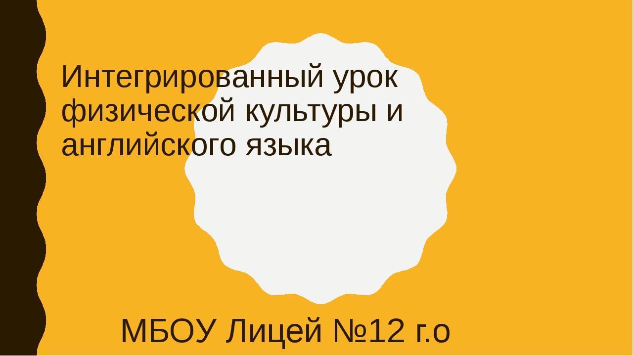 Интегрированный урок физической культуры и английского языка МБОУ Лицей №12 г...