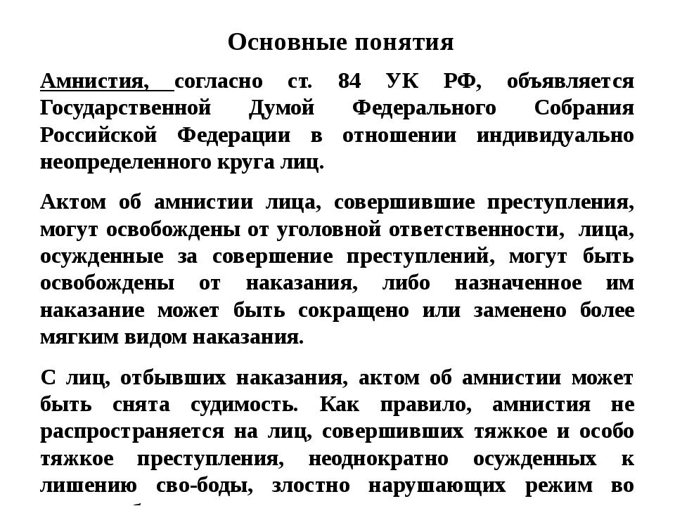 Основные понятия Амнистия, согласно ст. 84 УК РФ, объявляется Государственно...
