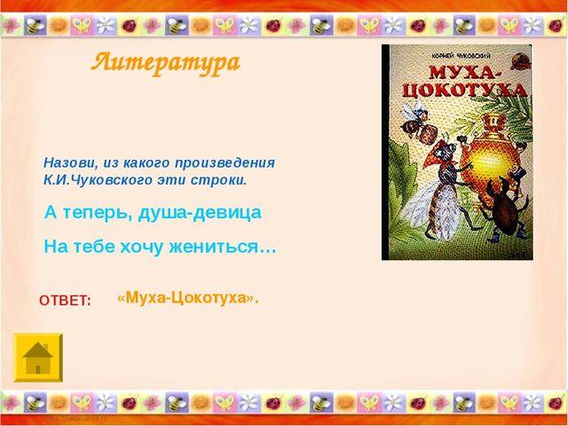 Назови, из какого произведения К.И.Чуковского эти строки. А теперь, душа-деви...