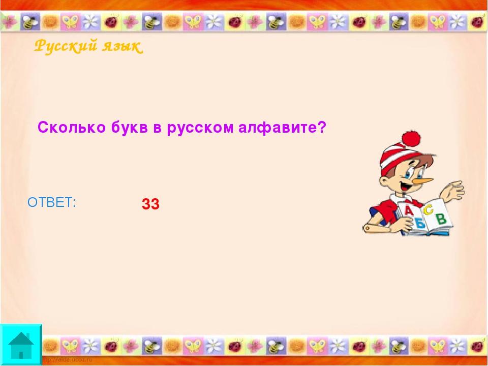 Русский язык Сколько букв в русском алфавите? ОТВЕТ: 33