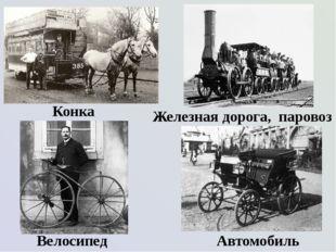 Конка Железная дорога, паровоз Велосипед Автомобиль