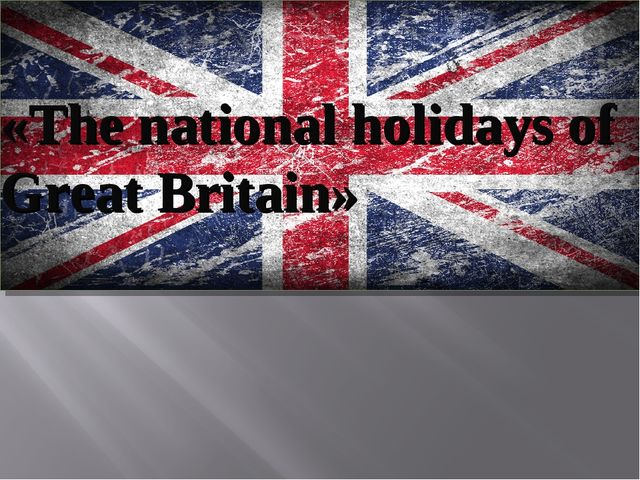 «The national holidays of Great Britain»