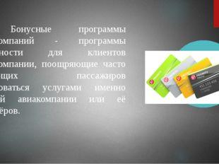 3) Бонусные программы авиакомпаний - программы лояльности для клиентов авиак